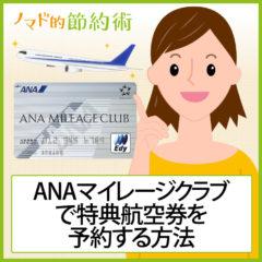 ANAマイルを特典航空券に交換して13万円分の家族旅行を無料にできた方法と予約手順