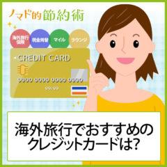 海外旅行でおすすめのクレジットカード9枚は?5年間海外に住んだ経験から海外旅行保険・キャッシングでお得なカードを厳選しました