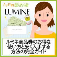 ルミネ商品券のお得な使い方・使えるお店・買取で換金する方法・割引して安く購入する方法まとめ