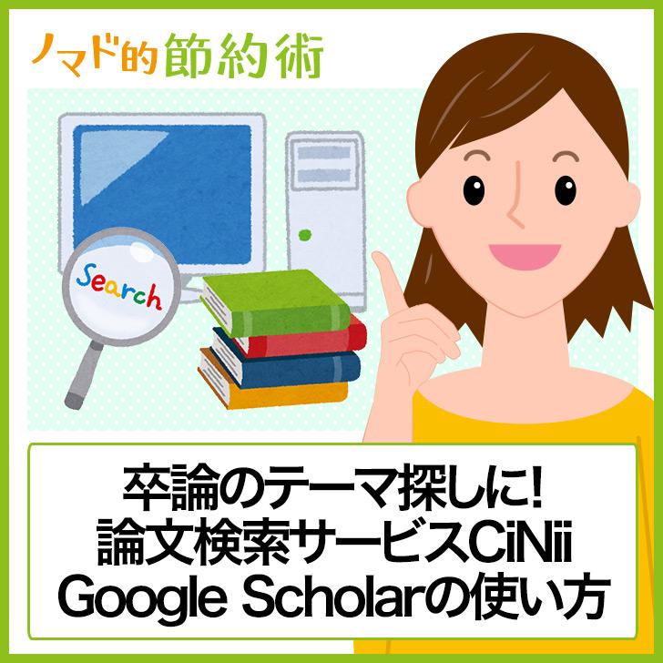 Scholar 使い方 google