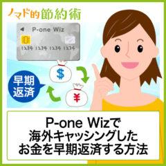 P-one Wizで海外キャッシングしたお金を早期返済する方法