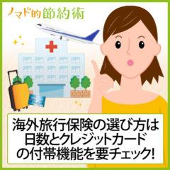 海外で4回病院に行ってわかった!おすすめの海外旅行保険の選び方は日数とクレジットカードの付帯機能を要チェック
