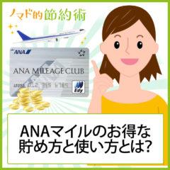 ANAマイルのお得な貯め方と使い方をANA上級会員が徹底解説!知り尽くして飛行機代を節約しよう