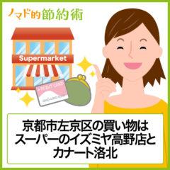 京都市左京区の普段の買い物はスーパーのイズミヤ高野店とカナート洛北があれば大丈夫!
