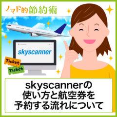 スカイスキャナー(skyscanner)の使い方と航空券を予約する流れ