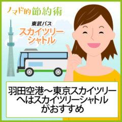 羽田空港から東京スカイツリーへの行き方は乗り換えなしのスカイツリーシャトルがおすすめ