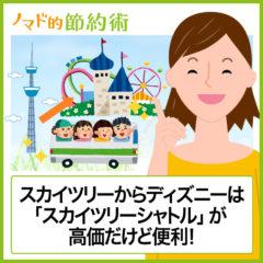 東京スカイツリーから東京ディズニーリゾートへの移動は高いけど「スカイツリーシャトル」が直通で便利だった