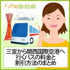 三宮から関西国際空港までリムジンバスで行く方法・料金の割引方法まとめ