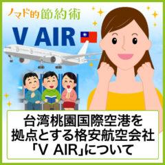 V AIRの予約方法・チェックインから搭乗までの流れ・乗ってみた感想のまとめ