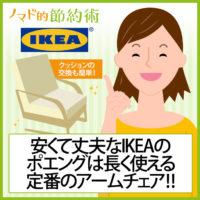 IKEAのポエング