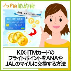 KIX-ITMカードのフライトポイントをANAやJALのマイルに交換する方法