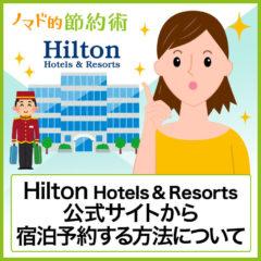 ヒルトンホテルの公式サイトから宿泊予約する手順を解説。アプリや他の予約サイトからもできます