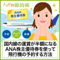 ANA株主優待券の使い方と隠れたメリットとは?ANA飛行機の予約からチェックイン・搭乗までの流れをまとめました