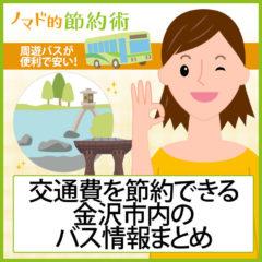 【金沢】周遊バスの割引方法・1日フリー乗車券を使って市内観光を楽しむ方法