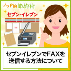 セブンイレブンでFAX送信する方法・使い方・受信のやり方・料金のまとめ
