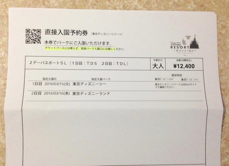 予約 ディズニー チケット