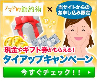 ノマド的節約術のタイアップキャンペーン