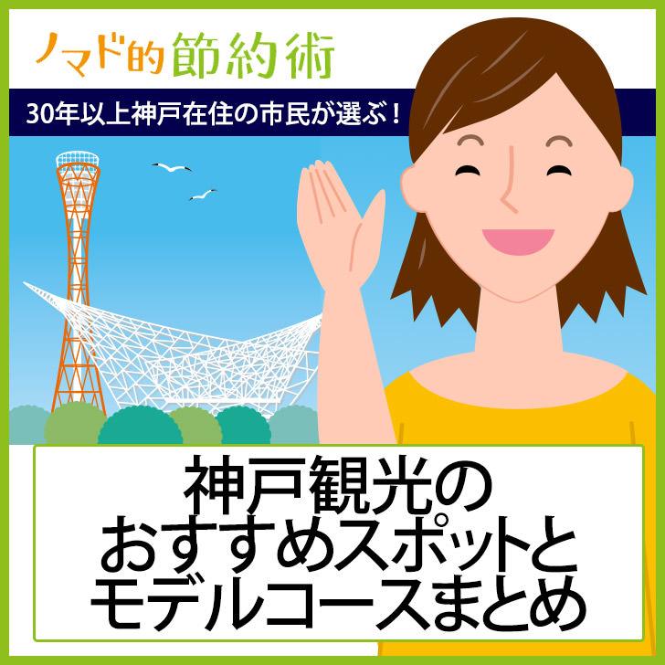 神戸観光のおすすめモデルコースや人気スポット15ヶ所を30年以上神戸に住む市民が厳選してみた - ノマド的...