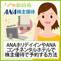 ANAの株主優待でホテルを割引する方法!ホリデイイン・クラウンプラザ・インターコンチネンタルホテルを安く宿泊予約する方法