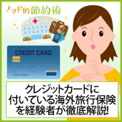 クレジットカード海外旅行保険の自動付帯と利用付帯の違いは?キャッシュレス型保険と立て替え型保険の違いも経験者が徹底解説