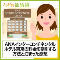 ANAインターコンチネンタルホテル東京の料金をクレジットカードやギフトカード・株主優待などで割引する方法と泊まった感想まとめ