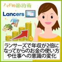 ランサーズ(Lancers)で年収が2倍になってからの生活と仕事への意識の変化とは?