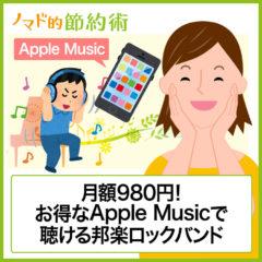 Apple Musicで聴けるおすすめの邦楽アーティスト15選【2021年版】