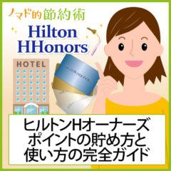 ヒルトンHオーナーズポイントを無料宿泊に交換する使い方・有効期限を延長する方法を徹底解説。仕組みを知って安くホテルに泊まろう
