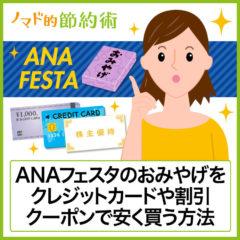 ANA FESTAのおみやげをANAカードやクーポンで割引する方法・マイルを貯める方法を解説