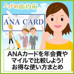 ANAカードを年会費や還元率で比較しよう!おすすめのANAカード5枚とお得な使い方まとめ