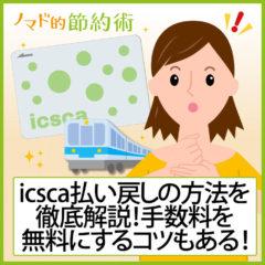 icsca(イクスカ)払い戻しのやり方を徹底解説!手数料220円を無料にするちょっとしたコツも紹介します