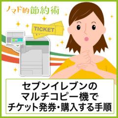 セブンイレブンでのチケット発券・購入方法・支払いのやり方を徹底解説