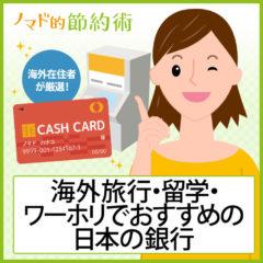 海外在住者が厳選!海外旅行・留学・ワーホリで使える日本の銀行口座おすすめ5選