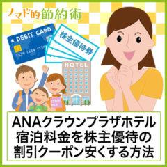 ANAクラウンプラザホテルの宿泊料金をクレジットカードや株主優待の割引クーポンで安くする方法