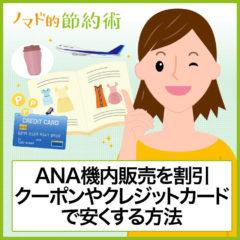 ANA機内販売を割引クーポンやクレジットカードで安くする方法。限定商品もお得に買おう!