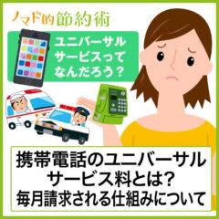 携帯電話のユニバーサルサービス料とは?毎月2〜3円請求される仕組みや改定される時期について紹介