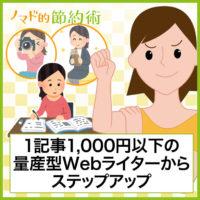 1記事1,000円以下のWebライターからのステップアップ