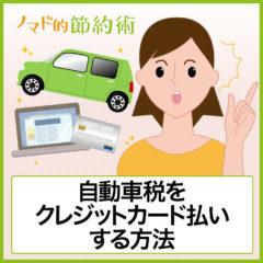 自動車税をクレジットカード払いで値段を安くお得にする方法やポイント獲得のコツを徹底解説