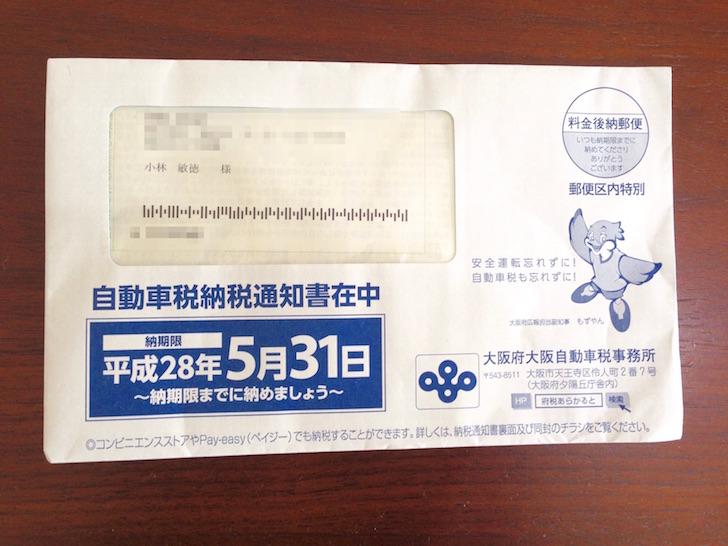 大阪 府 自動車 税 お 支払い サイト