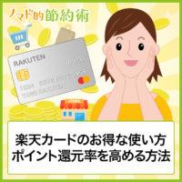 楽天カードのお得な使い方ポイント還元率を高める方法