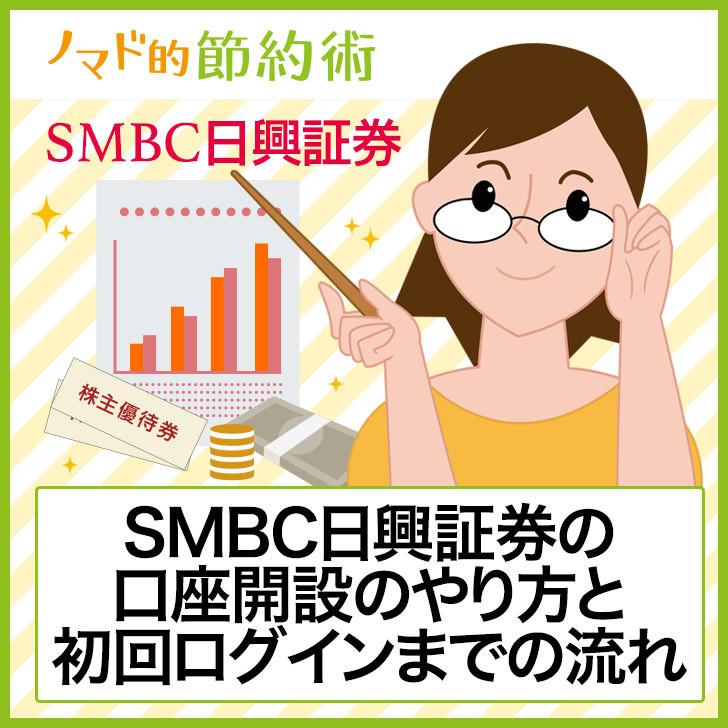 ログイン 日興 証券