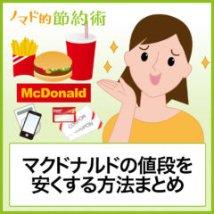 マクドナルドでお得に安く買うには?割引券やクーポンで安く食べる節約方法まとめて紹介