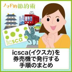 icsca(イクスカ)を券売機で発行する手順のまとめ。仙台市内のバス・地下鉄で5%ポイント還元がお得!