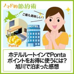 ホテルルートインでPontaポイントをお得に使うには?旭川で泊まった感想もあります