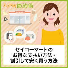 セイコーマートのお得な支払い方法・電子マネーや商品券などで割引して安く買う方法まとめ