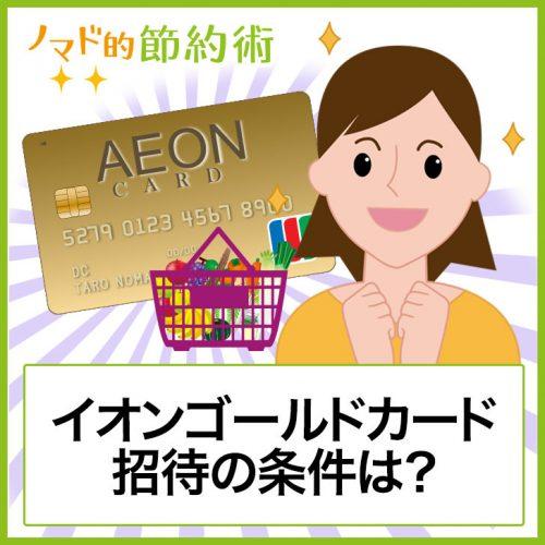 ノマド的節約術 イオンゴールドカード招待の条件は?