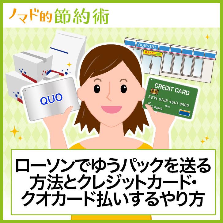 局 着払い 伝票 郵便 ゆうパックの集荷をWebで依頼する手順|伝票や箱も持ってきてもらえます