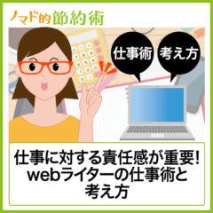 Webライターで3年間生計を立てている仕事術と責任感の考え方まとめ