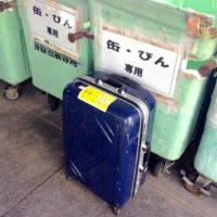 粗大ごみ(スーツケース)