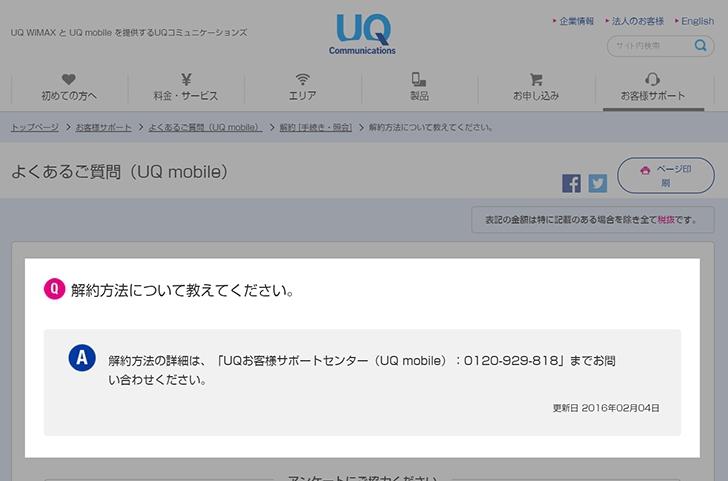 解約 uq 方法 モバイル UQモバイルの解約方法を徹底解説!【解約金・解約タイミングまとめ】